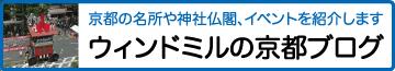 ウィンドミルの京都ブログ