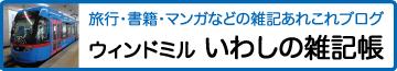 いわしの雑記帳