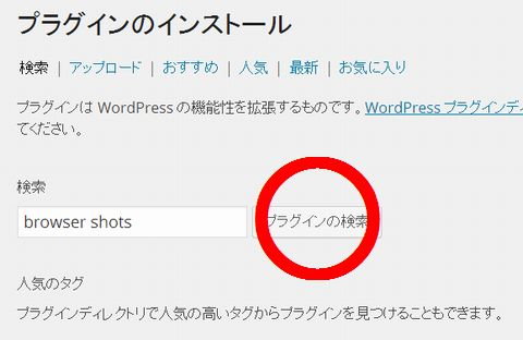 WordPressプラグイン Browser Shots検索