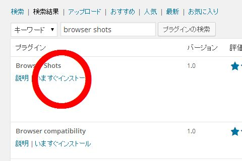 WordPressプラグイン Browser Shots 今すぐインストール