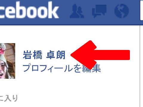 facebookタイムラインへ移動