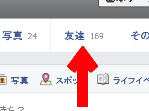 facebook友達編集