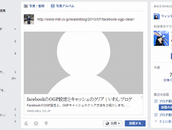 Facebook OGP設定 サムネイル画像がない