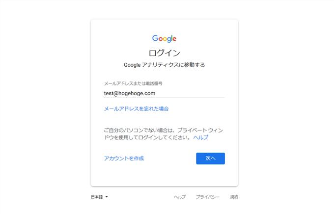 googleアナリティクス ログイン