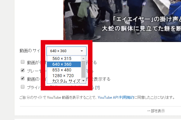 youtube埋め込みコード 動画サイズ選択