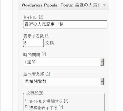 WordPressPopularPosts ウィジェット設定