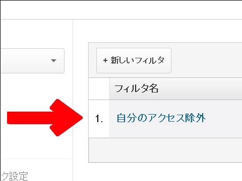googleanalytics 自分のアクセス除外