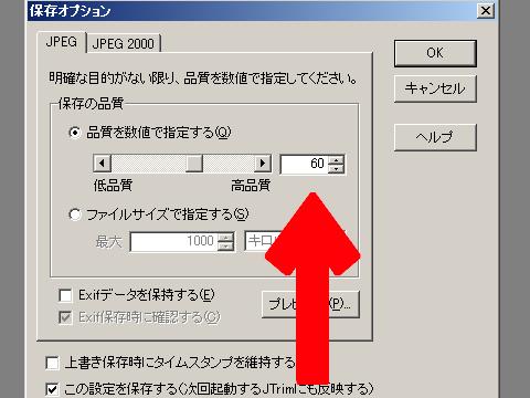 JTrimでjpg画質の変更方法2