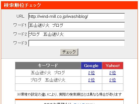 検索結果五山送り火ブログ