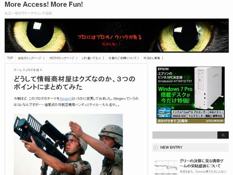 永江一石さんのブログ