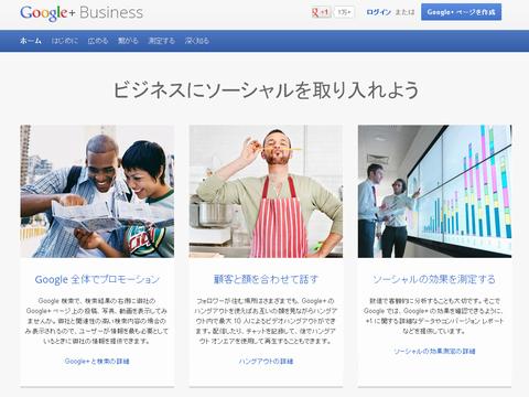 google+ビジネス