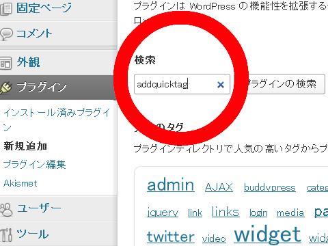 addquicktag検索