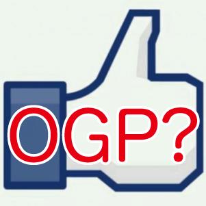 facebookのogp設定