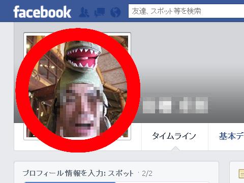 facebookOGPuserID確認