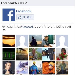 facebookプラグインLikeBox