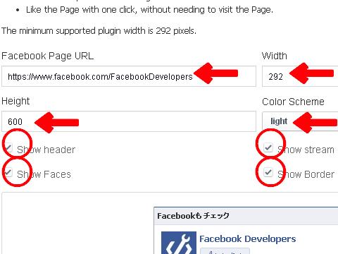 facebookプラグインLikeboxの設定