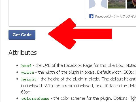 facebookプラグインLikeboxコード取得