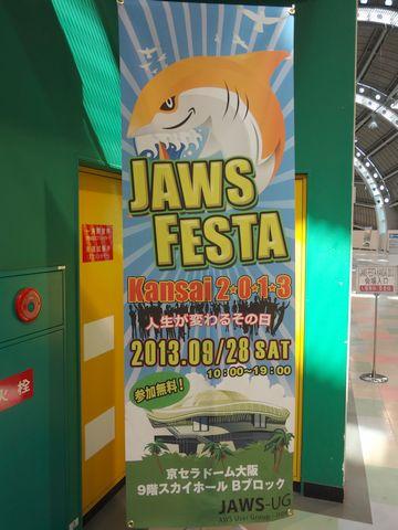 JAWS FESTA Kansai 2013の幟