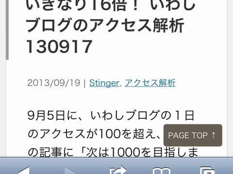 stinger2スマホでsnsボックス非表示