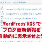 ブログ更新情報自動表示