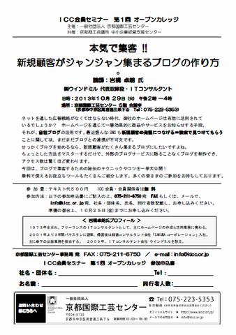 京都国際工芸センターセミナー案内