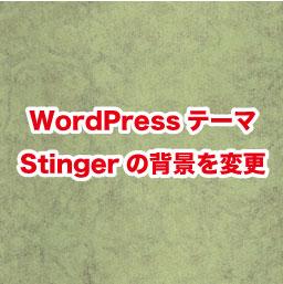 stinger背景画像変更