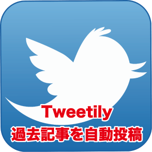 tweetily過去記事を自動投稿