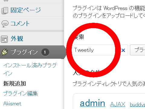 wordpressプラグインTweetily導入1
