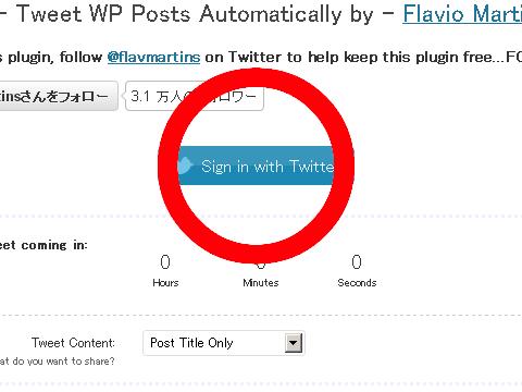 wordpressプラグインTweetily導入4