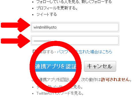 wordpressプラグインTweetily導入5