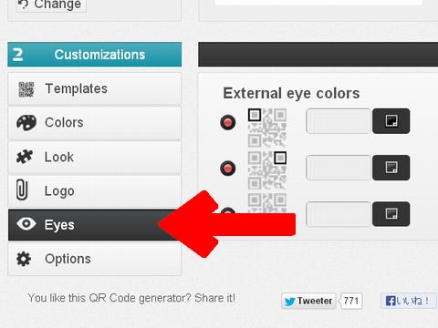 QR Code generator Unitag QRコードの目の色を変更