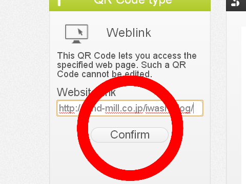 QR Code generator Unitag URLを入力