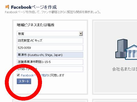 facebookページ詳細入力