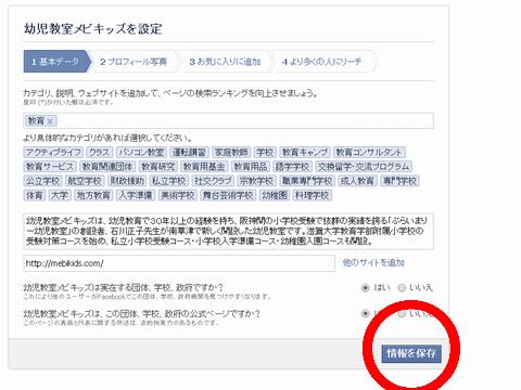 facebookページ設定