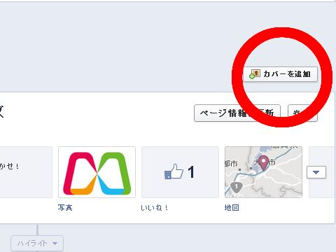 facebookページ カバー写真の追加