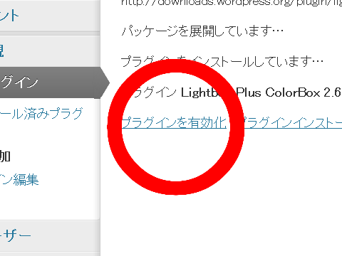 Lightbox Plus ColorBoxインストール3