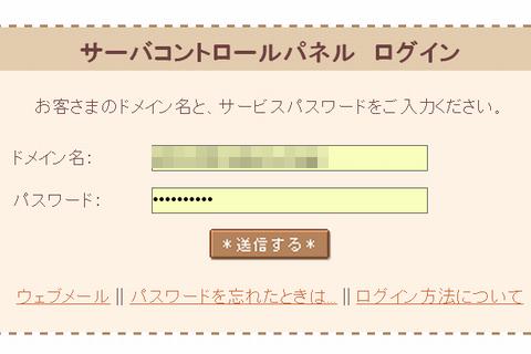 wordpressドメイン失効 サーバコントロールパネルログイン