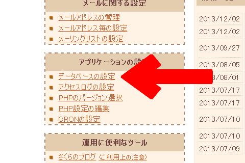 wordpressドメイン失効 データベースの設定