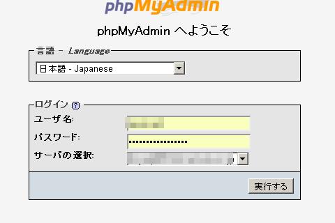 wordpressドメイン失効 phpmyadminログイン