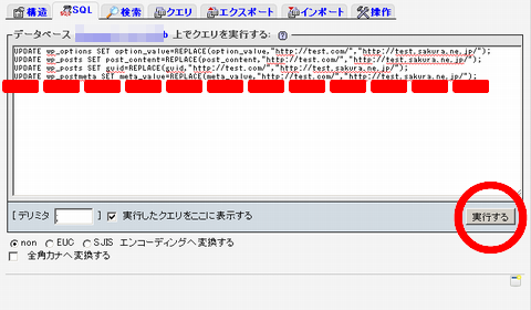 wordpressドメイン失効 SQLコマンド実行