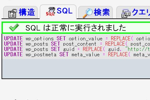 wordpressドメイン失効 SQL は正常に実行されました