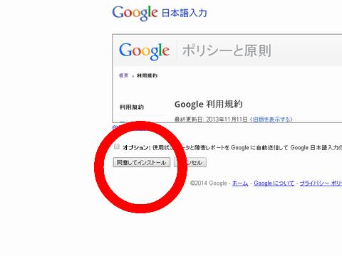 Google日本語入力 インストール