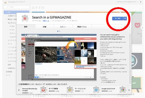 Search in a GIFMAGAZINE インストール