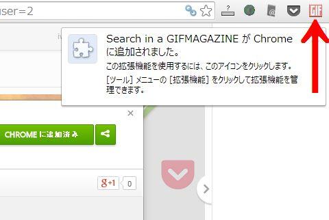 Search in a GIFMAGAZINE 追加完了