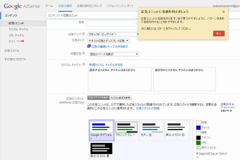 googleアドセンス 広告ユニット作成