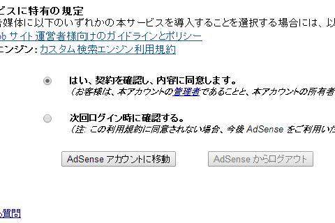 googleアドセンス AdSenseアカウントに移動