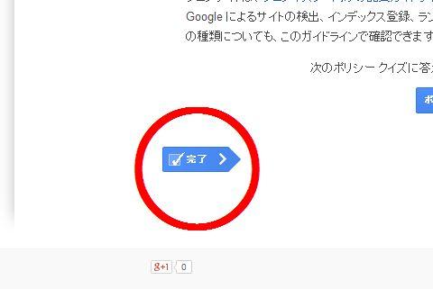 googleアドセンス 広告ユニットの設置解説 完了
