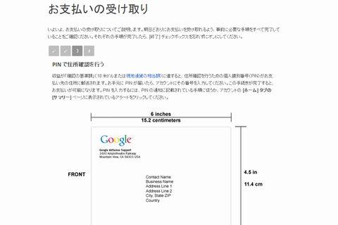 Googleアドセンス 支払いの受け取り説明