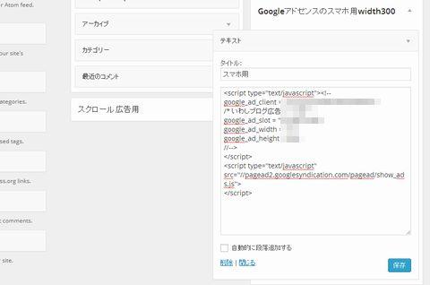 googleアドセンス スマホ用広告コード入力