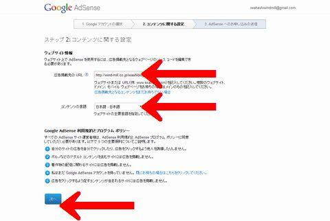 googleアドセンス コンテンツに関する設定